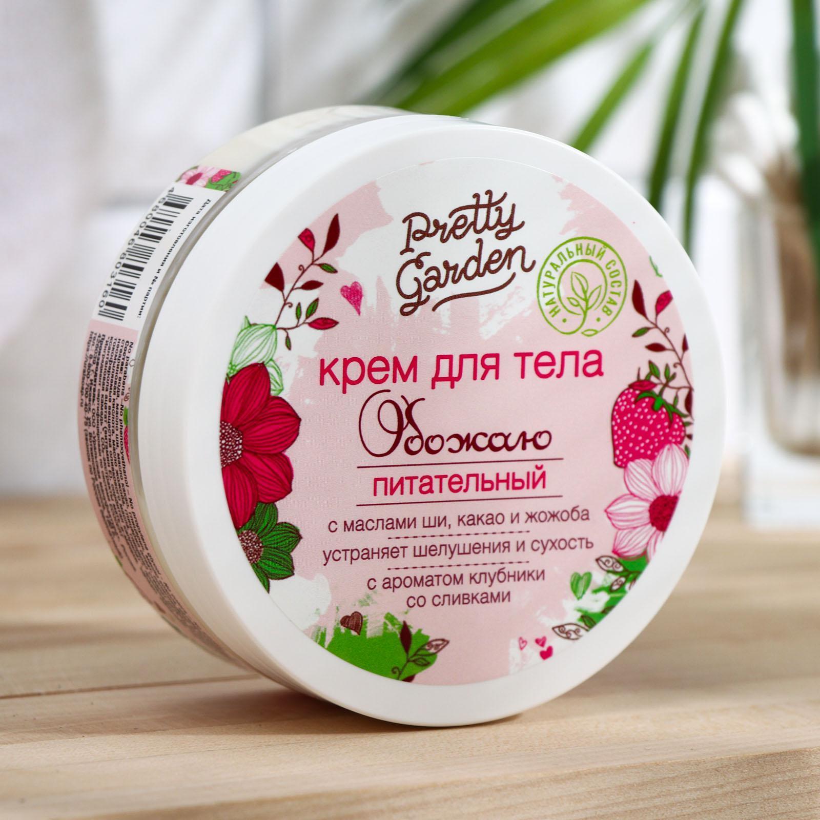 PRETTY GARDEN Body Cream Крем для тела