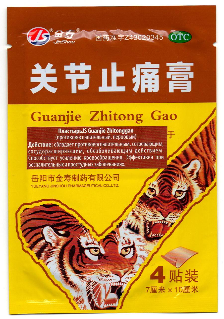 ТМ JS Guanjie Zhitong Gao Пластырь (противовоспалительный перцовый), 4шт